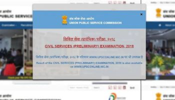 UPSCprelims result 2018 declared:Check your outcome here