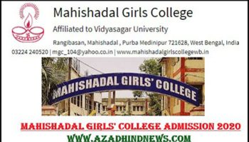 Mahishadal Girls College MGC online Admission Merit List 2020
