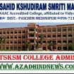 Debra DTSKSM College Online Admission Merit List 2020
