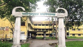 Alipurduar College UG Online Admission merit list 2020