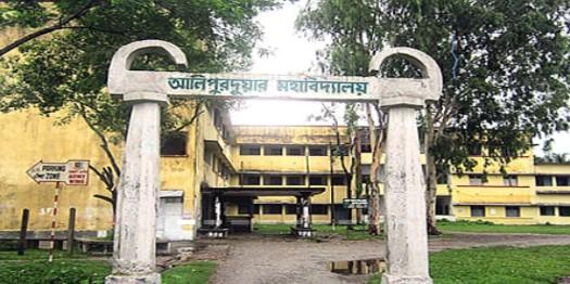 Alipurduar College UG Online Admission merit list 2020