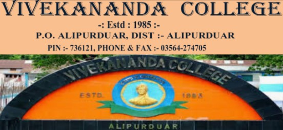 Alipurduar Vivekananda College provisional merit List 2020