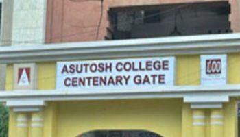 Asutosh College Online Admission Merit List 2020