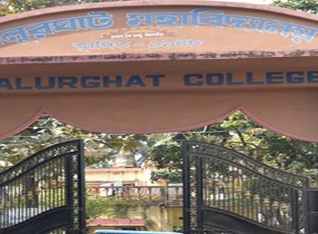 Balurghat College UG online Admission Provisional Merit List 2020