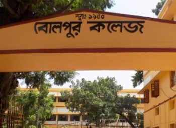 Bolpur College online UG Admission merit list 2020