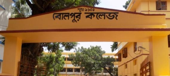 Bolpur College online UG Admission merit list 2020