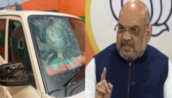 Amit Shah comment on JP Nadda car stone attack in West Bengal