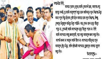 Sonali Guha writes open letter to Mamata Banerjee